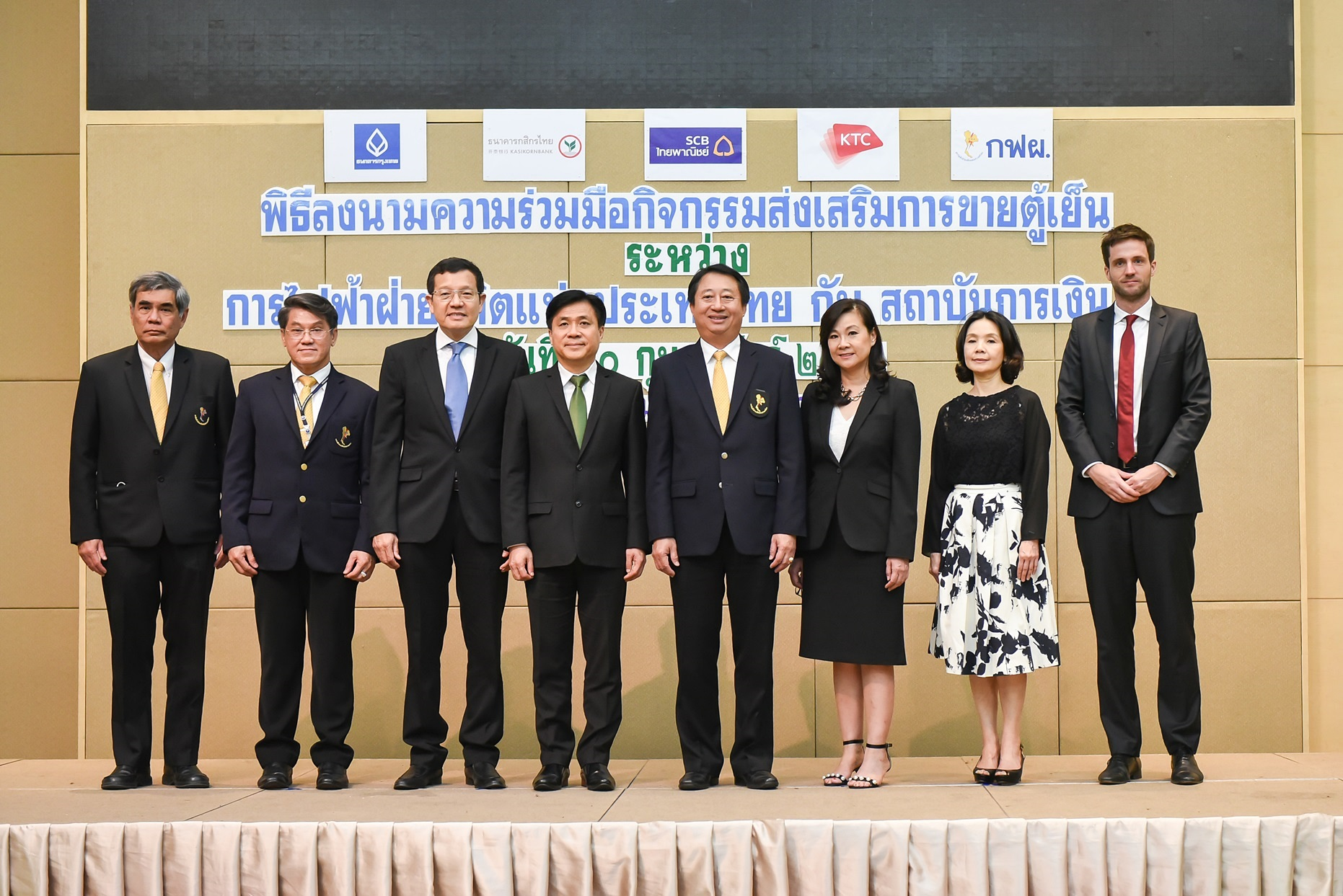 EGAT cooperates with 4 financial institutions for latest campaign, Label No.5 fridge