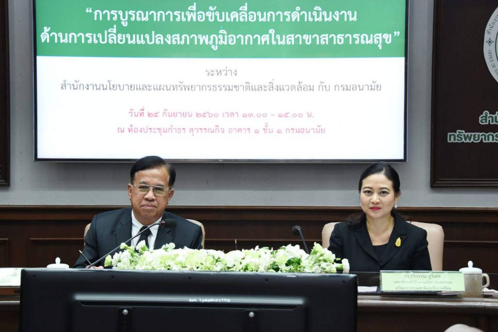 An MoU to advance Thailand's National Adaptation Plan (NAP) process