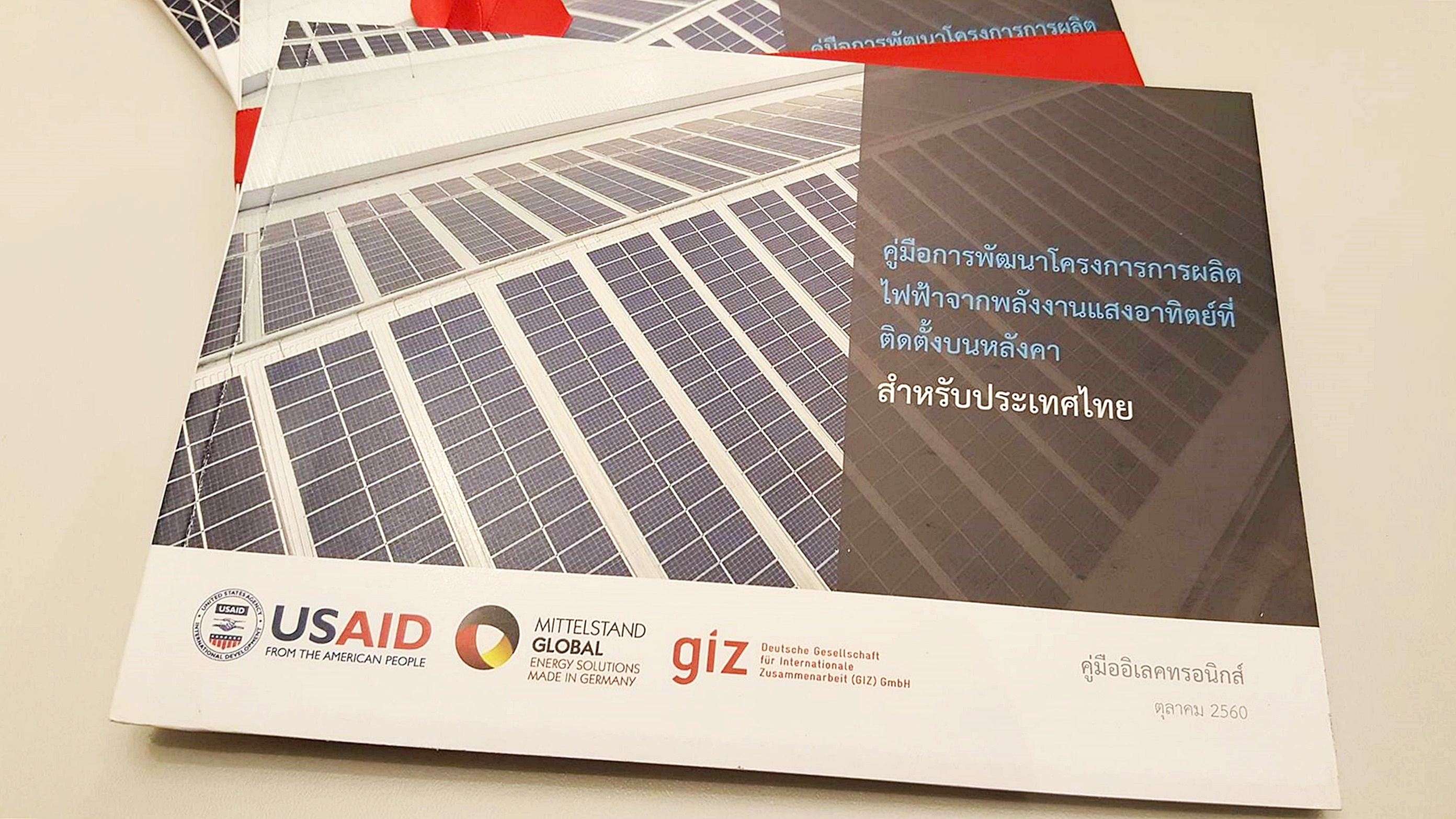 USAID and GIZ launch guidelines and tools to mainstream solar energy further
