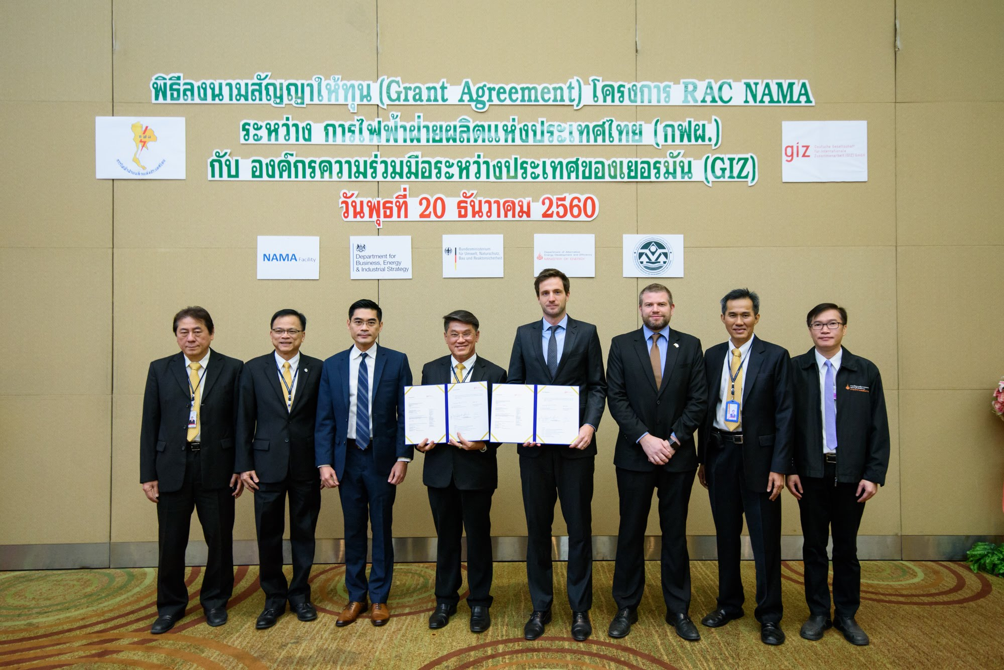 EGAT and GIZ sign Grant Agreement for THB 320 Million in Support of Green Cooling Technologies