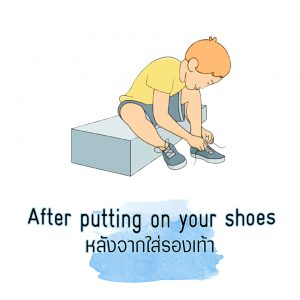 After putting on your shoes