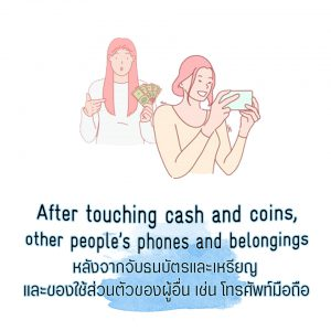 After touching cash and coins, other people's phones and belongings