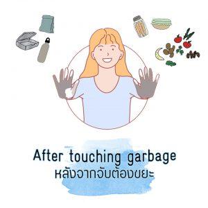 After touching garbage