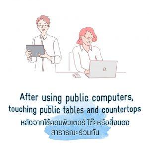 After using public computers, touching public tables and countertops