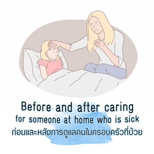 Before and after caring for someone at home who is sick