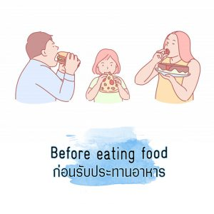 Before eating food